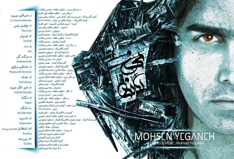 342149-negah-man-03 - Copy