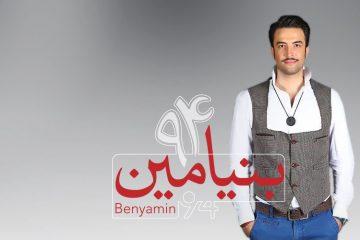 Benyamin review