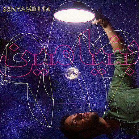 Benyamin94 متن موسیقی مه آلود از بنیامین بهادری