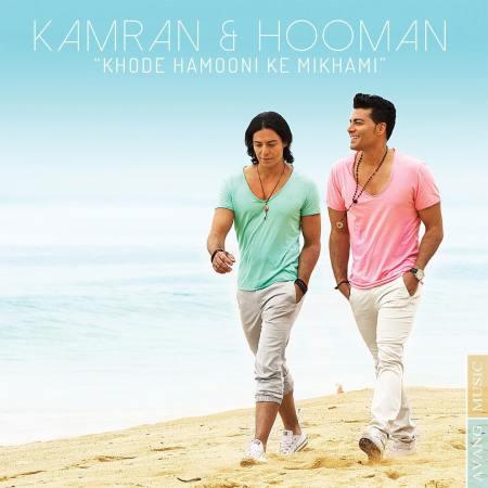 Kamran and Hooman - Khode Hamooni Ke Mikhami