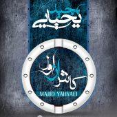 Kash Az Aval3