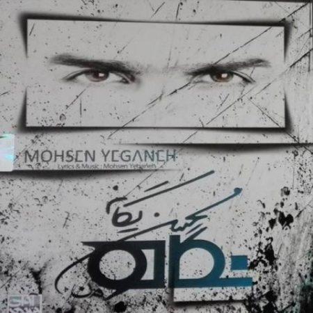 Mohsen Yeganeh-Negah