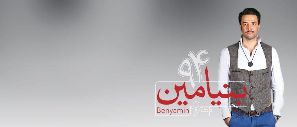 MusText-Benyamin