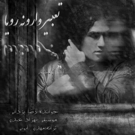 Reza Yazdani-Tabir Varoune