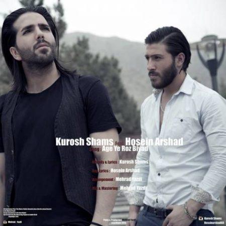 kurosh-shams-ft-hosein-arshad-age-ye-rooz-biad (1)