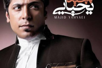 majid-yahayaei-kash-az-aval