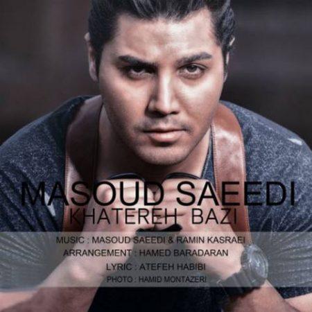 masoud-saeedi-khatereh-bazi