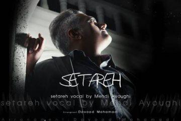 mehdi-ayoughi-setareh