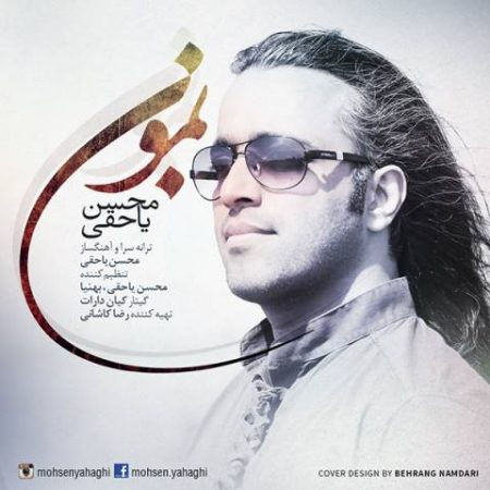 mohsen-yahaghi-bemoon