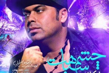 Cheshme Siyahet-Hamed Pahlan