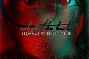 Eshghet k Bashe-Alishmas & Mehdi Jahani