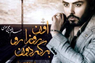 Hesamodin Mousavi - On Rooza Ro Bargardon