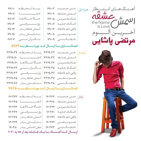 Morteza Pashaei - Esmesh Eshghe 04