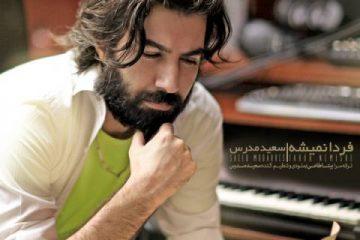 SAeed Modares-Farda Nmisheh