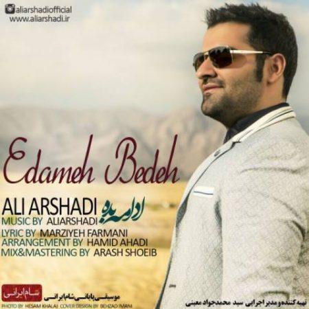 ali-arshadi-edame-bede