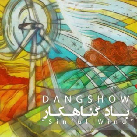 dang-show-bade-gonahkar