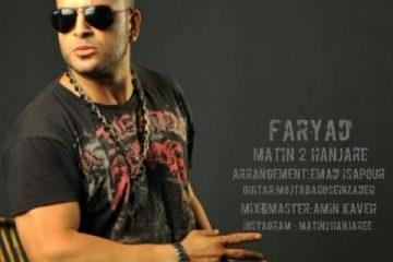 matin-2-hanjareh-faryad