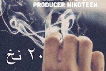 nikoteen-20-nakh