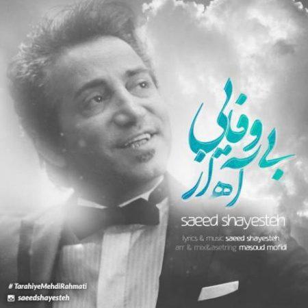 saeed-shayesteh-ah-az-bivafaei