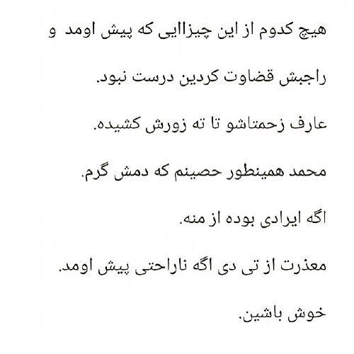 shayea_fanpage_11375122_1674290826140000_45957690_n