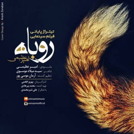 3amir-azimi-rubah