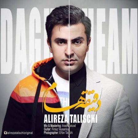 Alireza Telischi-Daghighe ham