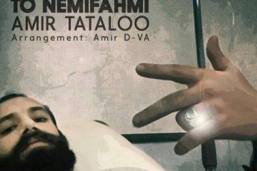 Amir Tataloo-To Nmifahmi