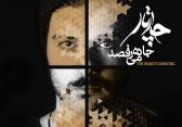 Chartar-Asman ham zamin mikhorad