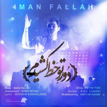 Iman Fallah Dore To Khat kShidam