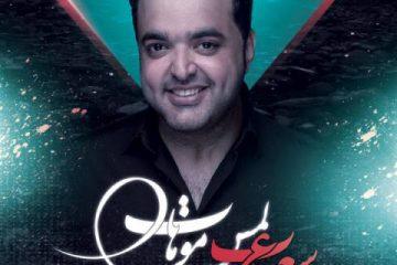 Ssaeed Arab-Lams Mohat