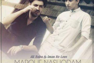 ali-baba-marouf-nashodam-ft-iman-no-love