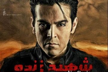 emad-talebzadeh-shahide-zendeh
