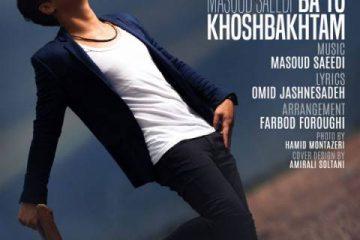 masoud-saeedi-ba-to-khoshbakhtam