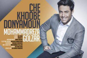 mohammadreza-golzar-che-khoobe-donyamoun