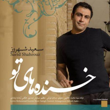 saeid-shahrouz-khandehaye-to