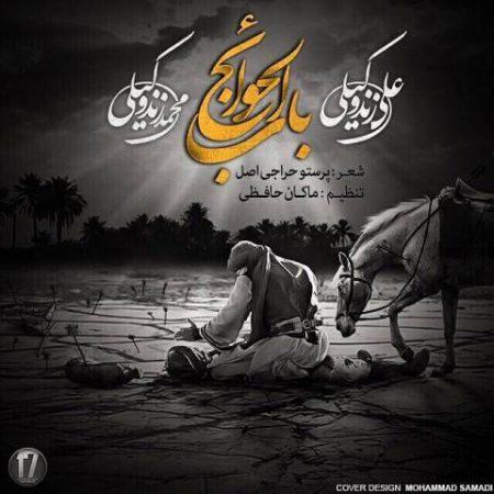 ali-zand-vakili-ft-mohammad-zand-vakili-babolhavaej