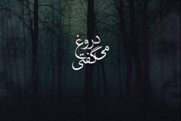roozbeh-nematollahi-doroogh-migofti-ft-shayan-eshraghi