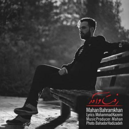 Mahan Bahram Khan-Raft o Amad