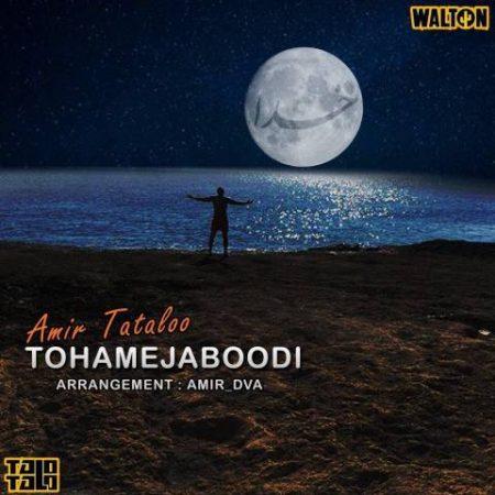 To Hame Ja Boodi-Amir Tataloo