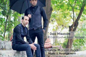 ehsan-payeh-doa-mikonam-ft-saeid-hashemi