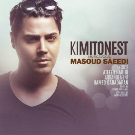 masoud-saeedi-ki-mitonest