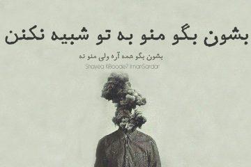 Shayea-Ki Boode-Text Graphy - Copy