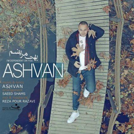 ashvan-behet-marizam