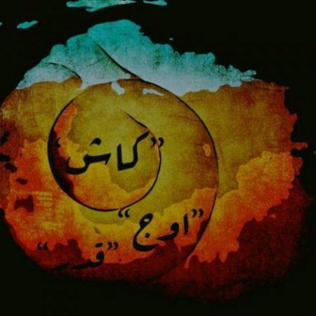 Ali Owj-Omid Ghadar-Kash
