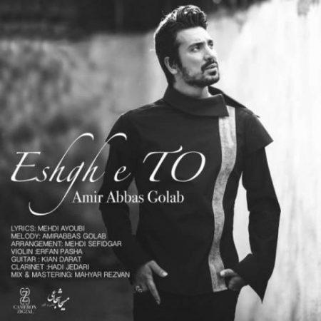 Amir Abbas Golab-Eshghe To