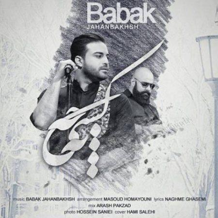 Babak Jahanbakhsh-Be Kasi Che