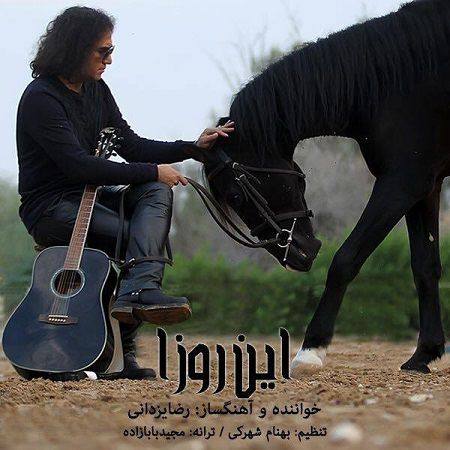 Reza Yazdani in Rooza1 متن موزیک این روزا از رضا یزدانی