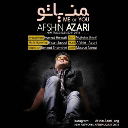afshin-azari-man-ya-to