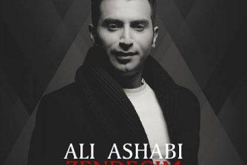 ali-ashabi-zendegim