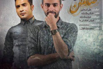 arvinsaheb-Ali Ashabi-3dam Kon
